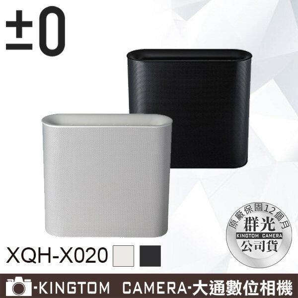 ±0 正負零 XQH~X020 空氣清淨機 除菌 除塵 除蟎 群光 貨 一年 零利率