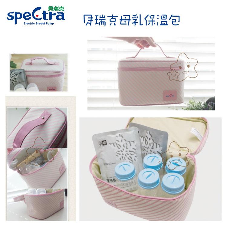 【大成婦嬰】speCtra 貝瑞克加大外出揹袋15301(內附冰袋*3+儲乳瓶*5) 保冷袋 2