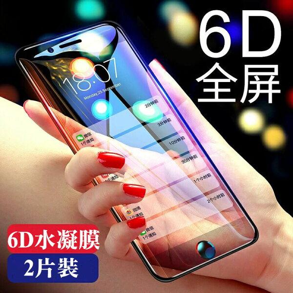 2片裝送貼膜器三星C9PRO水凝膜C9PRO手機保護膜6D保護貼免噴水滿版5D保護膜貼膜【GP美貼】