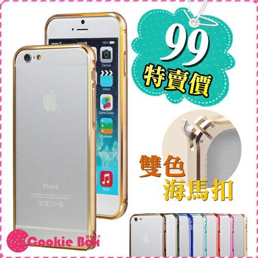 *餅乾盒子* 雙色 海馬扣 金邊 鋁框 鋁合金 手機殼 邊框 IPHONE6 iphone6 plus