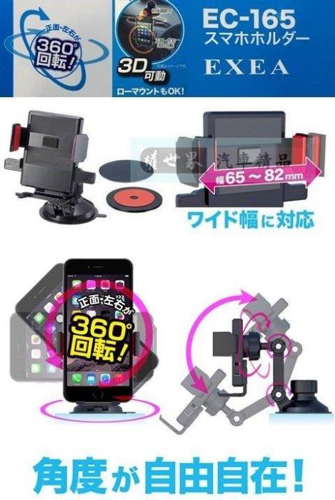權世界@汽車用品 日本 SEIKO 吸盤式釋放鈕360度旋轉 智慧型手機架車架行動電話架 EC-165