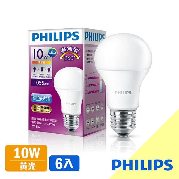 【飛利浦PHILIPSLIGHTING】10W廣角LED燈泡(第6代)黃光-紫包全電壓6入