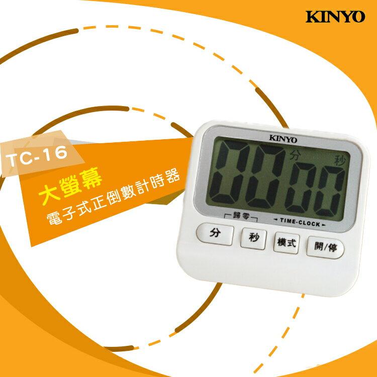 KINYO 耐嘉 TC-16 大螢幕 電子式正倒數計時器 超大螢幕 可站立 背面磁鐵 多功能計時器 廚房定時器 倒數器 提醒器 烘焙 運動