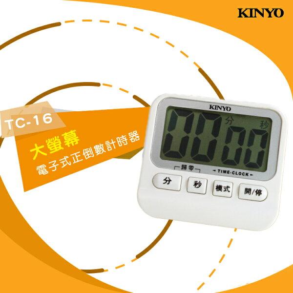 KINYO耐嘉TC-16大螢幕電子式正倒數計時器超大螢幕可站立背面磁鐵多功能計時器廚房定時器倒數器提醒器烘焙運動