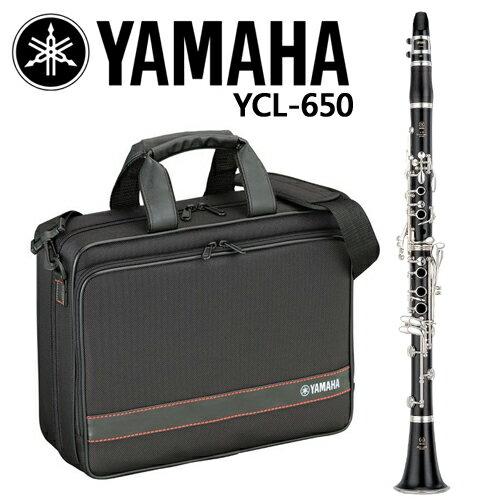 ~非凡樂器~YAMAHA YCL~650 Bb 調單簧管  黑管  豎笛~YAMAHA管樂