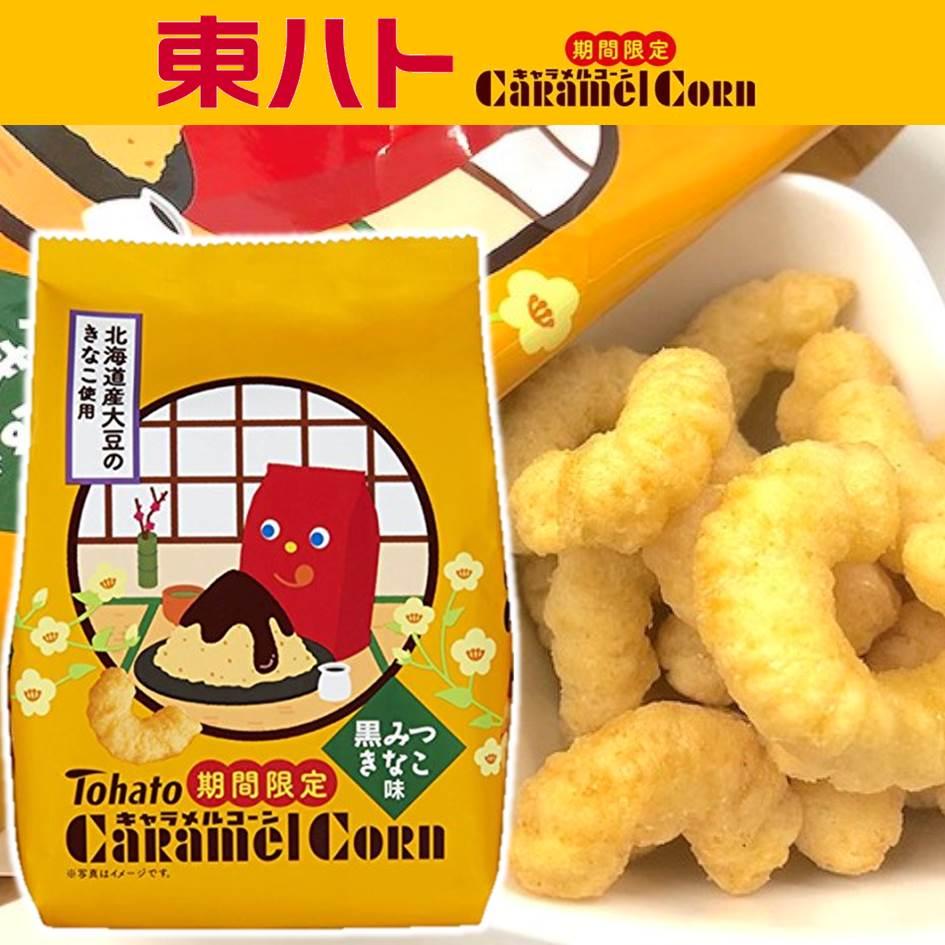 【Tohato東鳩 】東鳩焦糖玉米脆果-黑糖黃豆粉 77g 期間限定 キャラメルコーン 黒みつきなこ味 日本進口零食