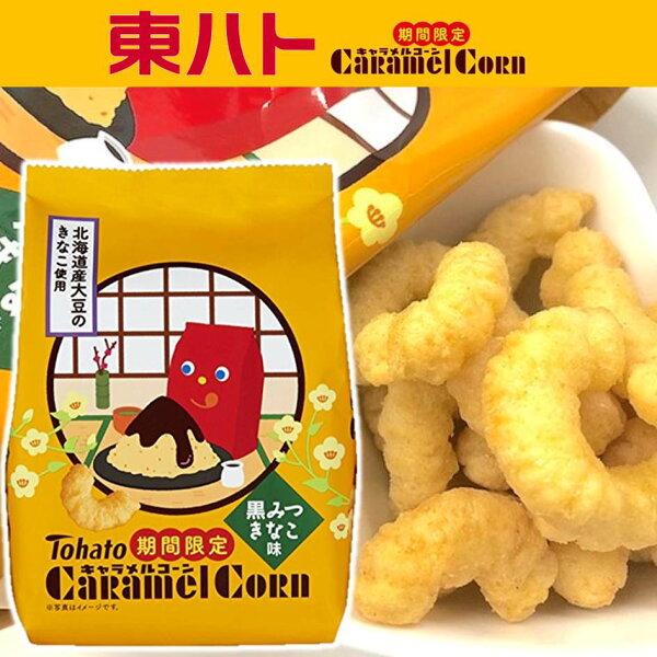 【Tohato東鳩】東鳩焦糖玉米脆果-黑糖黃豆粉77g期間限定キャラメルコーン黒みつきなこ味日本進口零食