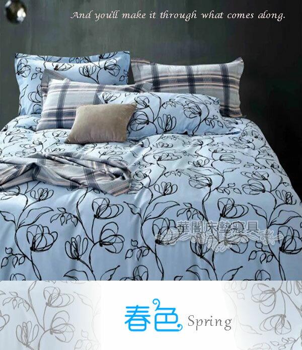 *華閣床墊寢具批發暢貨中心*100%精梳棉─春色.雙人加大床包鋪棉兩用被套組 台灣製造