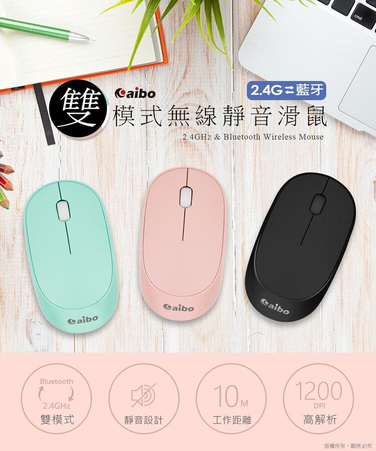 ※ 欣洋電子 ※ aibo 輕巧充電式 藍芽+2.4G無線靜音滑鼠 (LY-ENMSWB1) 3段DPI/充電式設計/無聲/自由選色