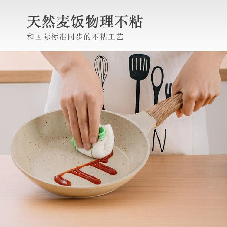 麥飯石平底鍋不黏鍋煎鍋小牛排煎餅鍋煎蛋鍋家用電磁爐專用早餐鍋