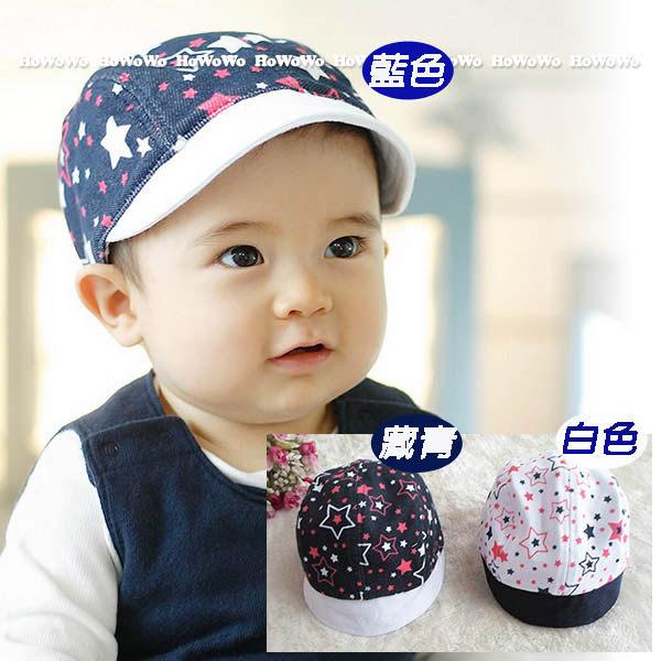 寶寶帽 小星星棒球帽 軟沿鴨舌帽 防曬必備 BU1537 好娃娃