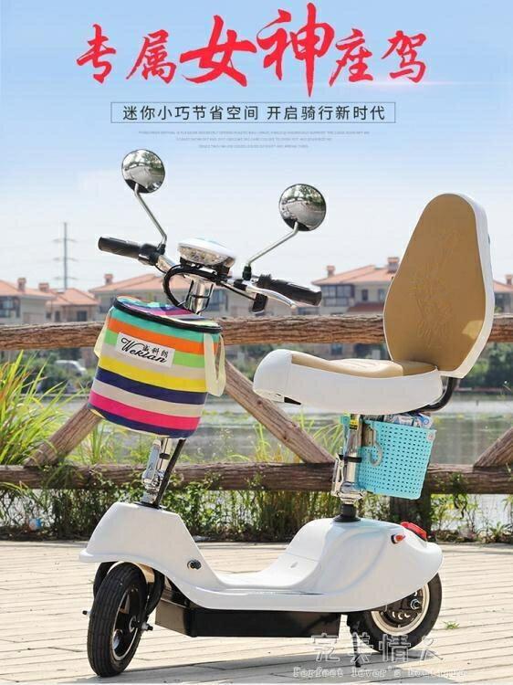 電動成人車女性迷你電瓶車滑板車摺疊電動車小型代步自行車