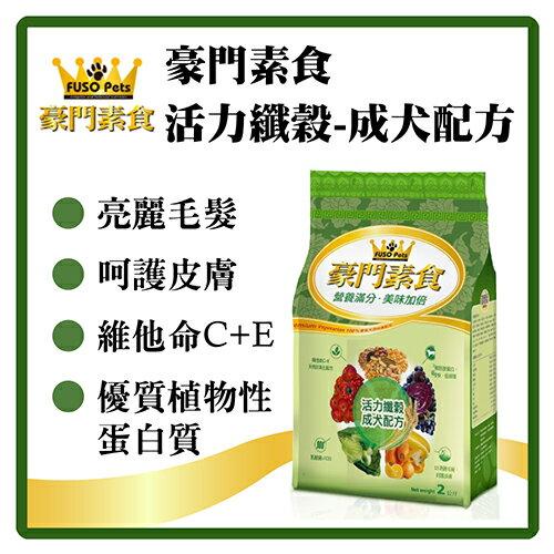 力奇寵物網路商店:【力奇】豪門素食活力纖穀成犬配方7.5KG-740元(A831D12)