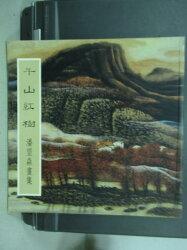 【書寶二手書T3/藝術_QJX】千山紅樹_潘望森畫集_1983年_原價1500