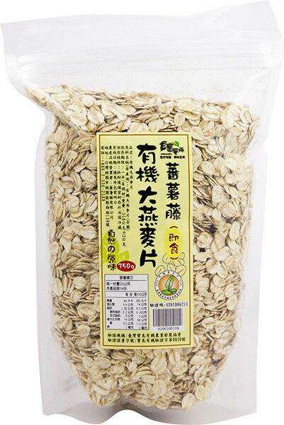 蕃薯藤-有機大燕麥片-350克 - 限時優惠好康折扣