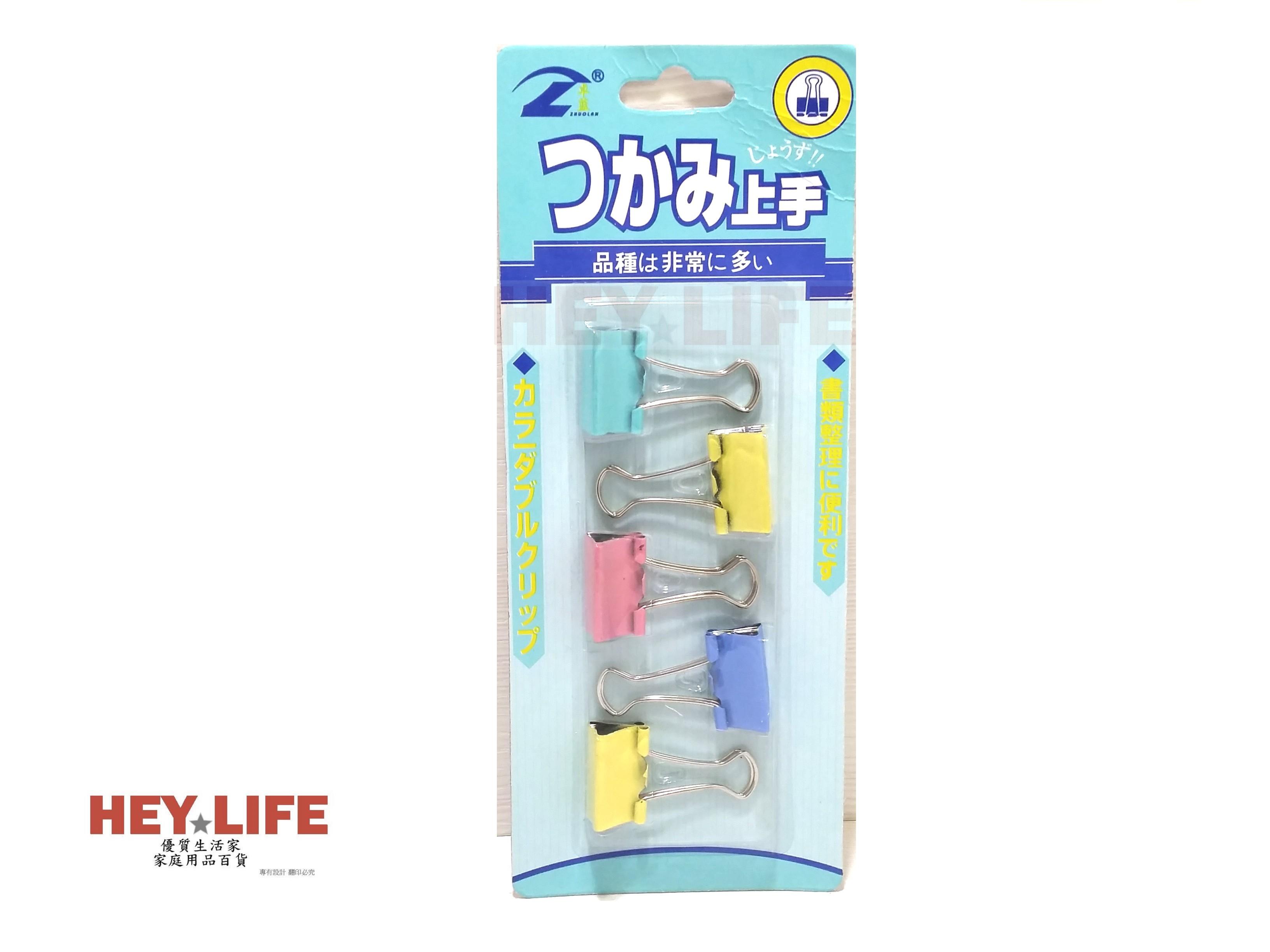 【HEYLIFE優質生活家】長尾夾(彩色)5入 文具夾 夾 優質嚴選 品質保證