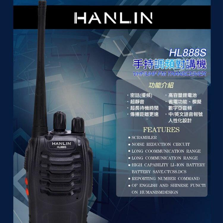 <br/><br/>  鋰電大功率 專業 長距離 無線電對講機 HANLIN-HL888S 附專業耳機 音量大 音質清楚 待機長 滷蛋媽媽<br/><br/>