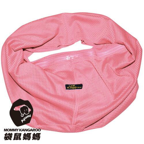 買1送1【免運】Ayumi寵物背巾-新款透氣束口袋鼠媽媽袋Dog Sling-粉紅色