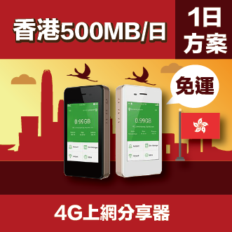 GLOBAL WiFi 亞洲行動上網分享器 香港 4G 500MB/日