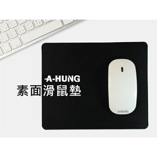 【A-HUNG】時尚素面滑鼠墊 滑鼠墊 墊板 滑鼠板 桌墊 切割墊 電腦滑鼠墊 筆電滑鼠墊 手機保護墊 鼠標墊