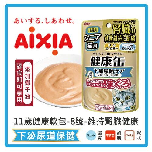 【力奇】AIXIA愛喜雅 健康泥狀貓餐包-11歲8號-維持腎臟健康+下泌尿道保健40g-35元>可超取(C072L34)