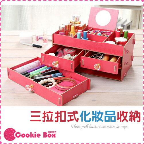 *餅乾盒子* 三拉扣式 化妝品 收納盒 置物盒 首飾 飾品 抽屜 鏡子 桌面 整理 生活 雜物 小物 多格