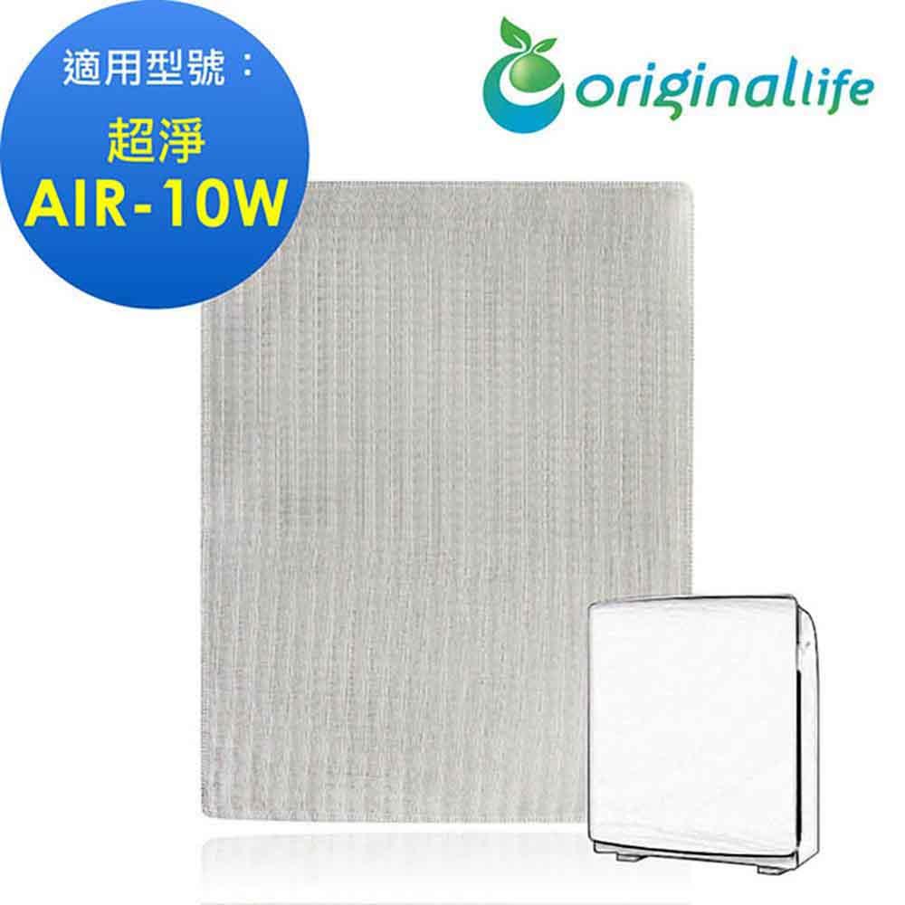 空氣清淨機濾網 佳醫:AIR~10W 超淨抗過敏清淨機~OriginalLife~長效可水