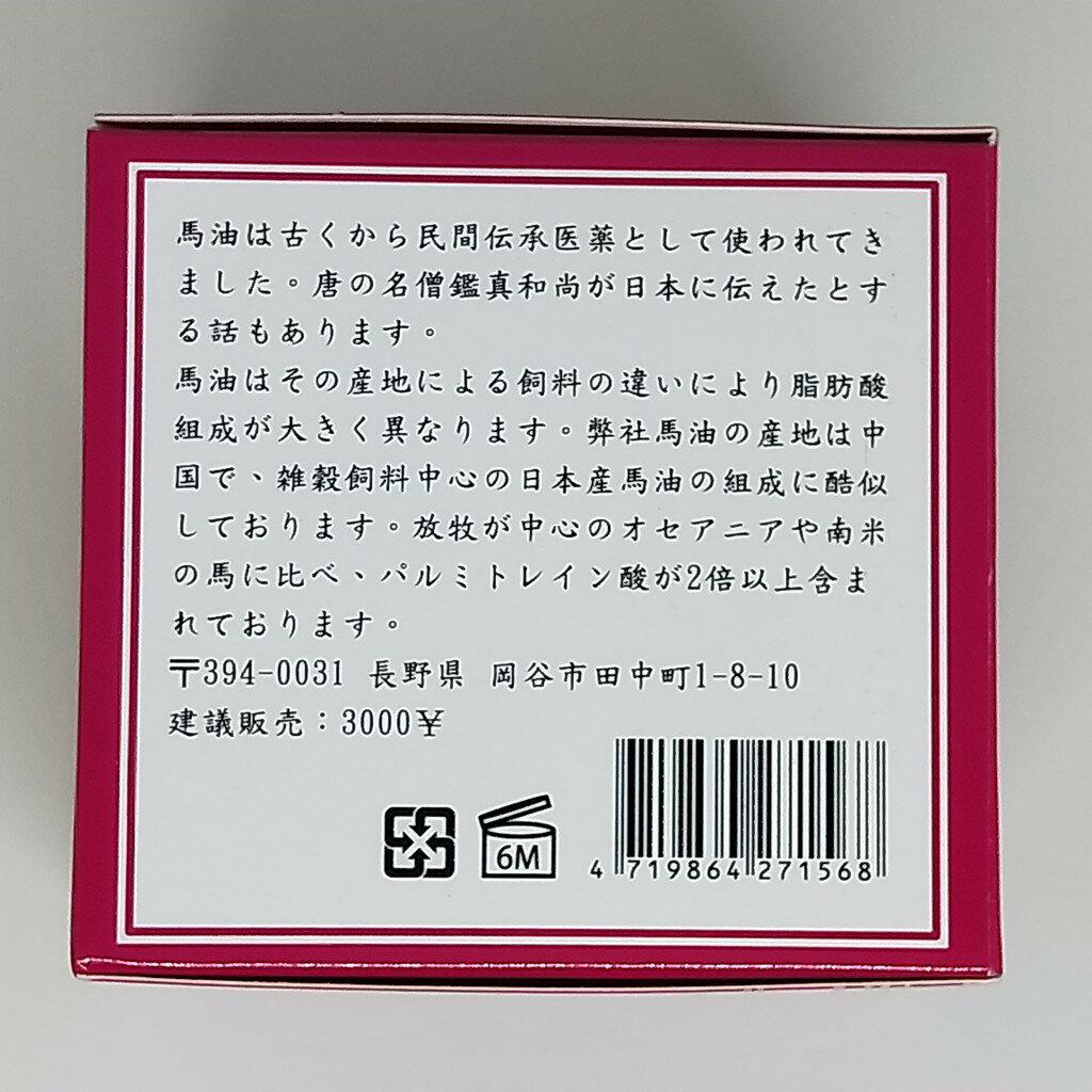 【現貨/滿額免運】馬油修護滋養霜 【重量】100ml