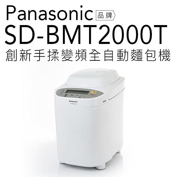 【附電子秤.麵包刀.麵包切片組】Panasonic 大容量 全自動變頻 SD-BMT2000T 製麵包機【公司貨】