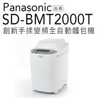 Panasonic 國際牌商品推薦【贈麵包刀切片組】Panasonic 大容量 全自動變頻 SD-BMT2000T 製麵包機【公司貨】
