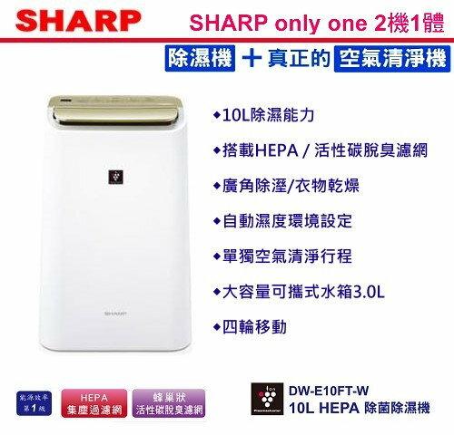 有 不用等  SHARP夏普 10L 自動感溫除濕機~DW~E10FT~W~HEPA除菌