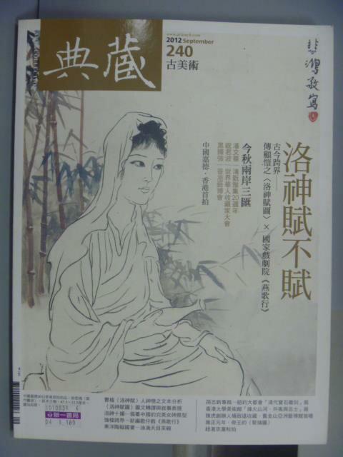 【書寶二手書T1/雜誌期刊_QMF】典藏古美術_240期_洛神賦不賦等