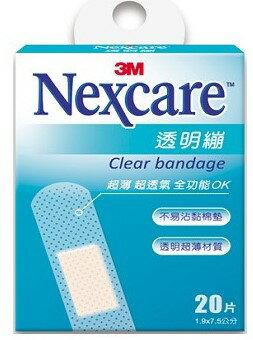 【3M Nexcare】透明繃 20 片包 - 限時優惠好康折扣
