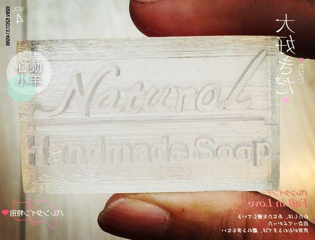 心動小羊^^DIY手工皂DIY材料 工具 手工皂皂章 皂印 皂章 圖案章壓克力皂章
