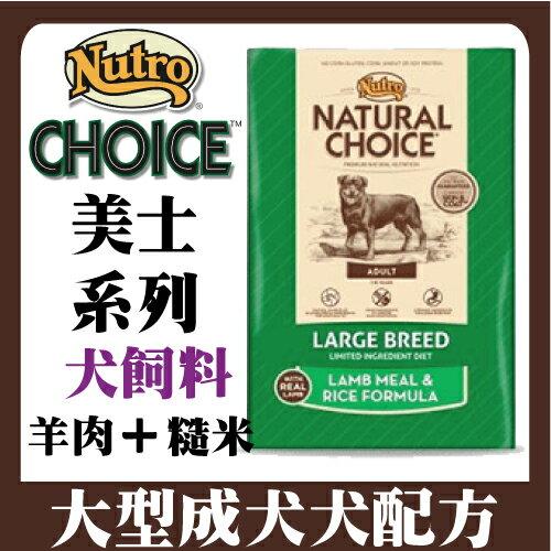 【美士Nutro】大型成犬配方30磅-羊肉+米~免運費