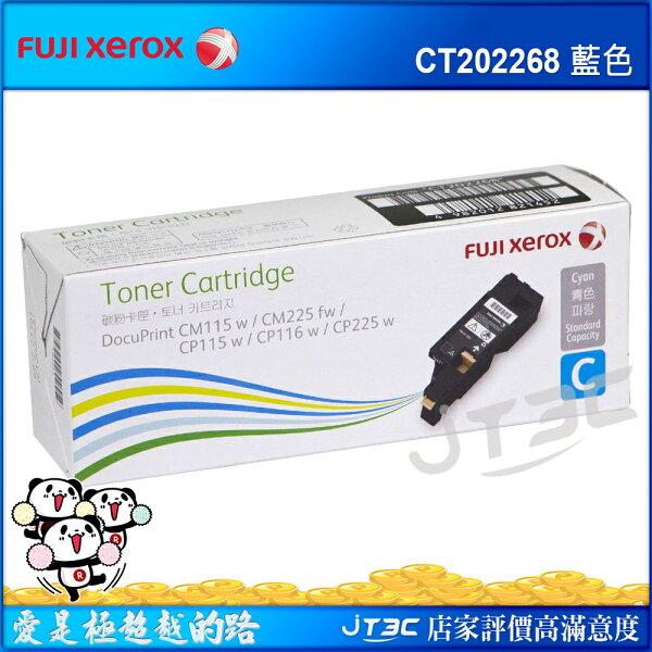 【滿3千15%回饋】FujiXerox富士全錄CT202268原廠藍色標準容量碳粉(700張)※回饋最高2000點