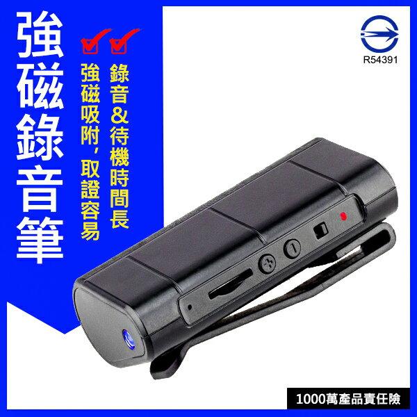 <br/><br/>  《超犀利影像》千萬產品責任險 免運 經濟部商檢合格 280小時超長連續錄音筆 密錄器 針孔 偷聽 監視器 行車紀錄器<br/><br/>