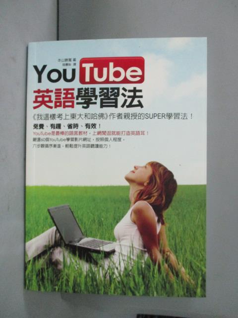 ~書寶 書T5/語言學習_GOA~YouTube英語學習法_本山勝寬 陸蕙貽