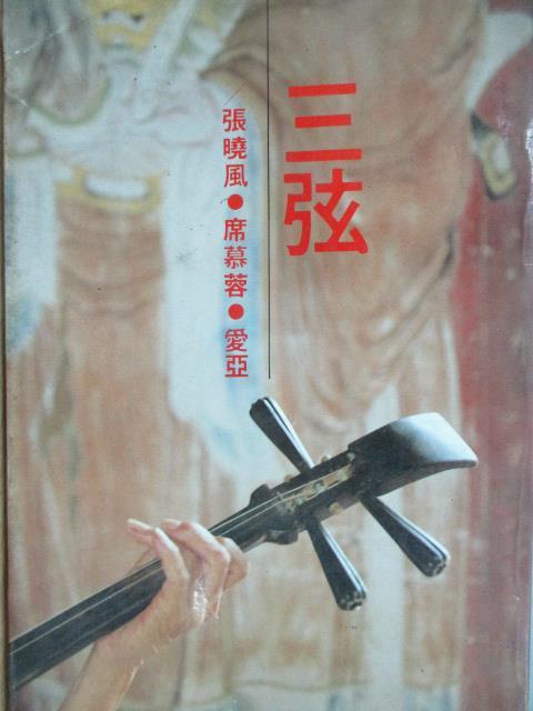【書寶二手書T1/短篇_KMR】三弦_張曉風/席慕蓉/愛亞