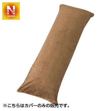 吸濕發熱 多功能抱枕套 N WARM NW16 BR