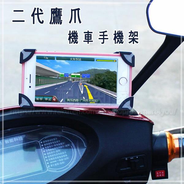 【 MT-01】二代鷹爪 4吋~6.5吋 機車後視鏡手機架/摩托車架固定座/GPS/導航-ZW