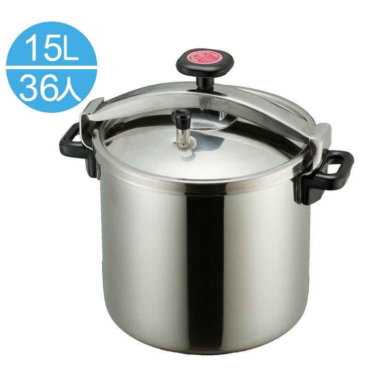 【南亞】15公升#304不鏽鋼快鍋/高速鍋/燜燒鍋(36人份) CA-36S
