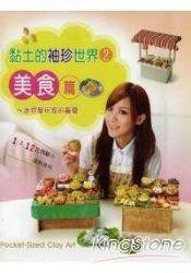 黏土的袖珍世界2美食篇