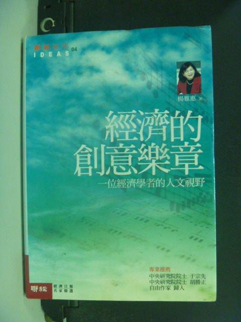 【書寶二手書T2/社會_GKJ】經濟的創意樂章-一個經濟學者的人文視野_楊雅惠