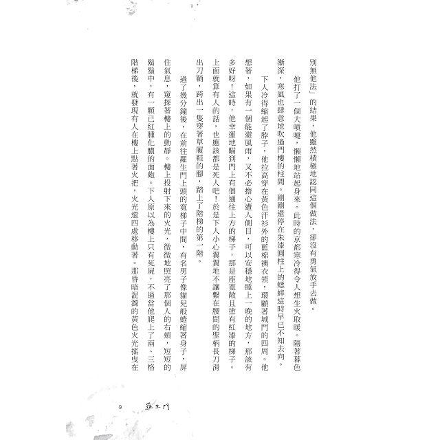 日本經典文學:羅生門(附精美藏書票) 8