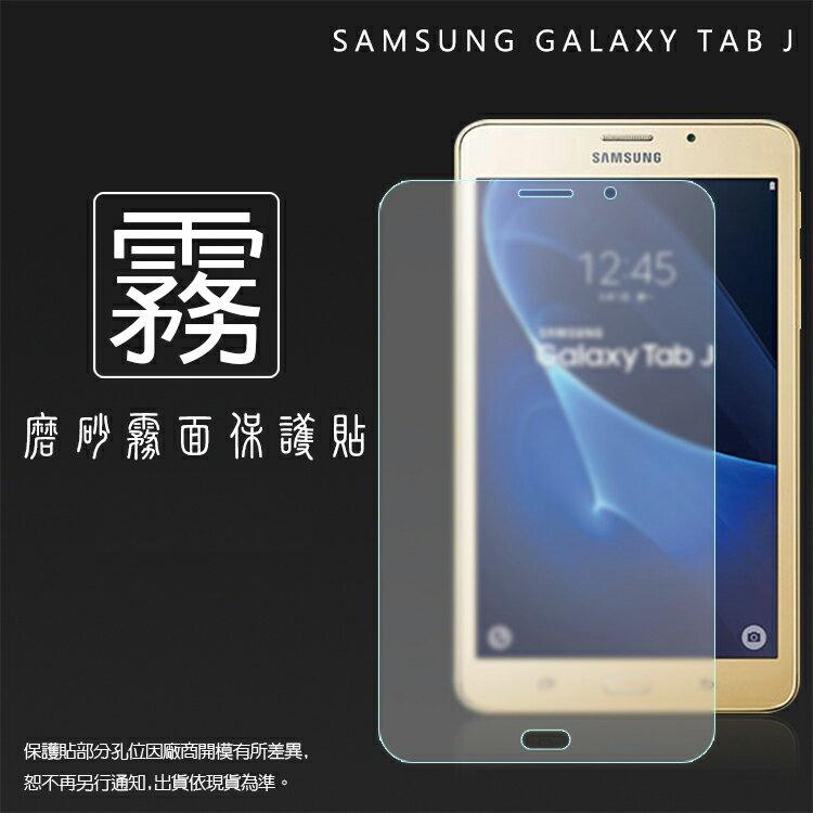 霧面螢幕保護貼 Samsung Galaxy Tab J 7吋 (LTE版) SM-T285Y 平板保護貼 軟性 霧貼 霧面貼 磨砂 防指紋 保護膜