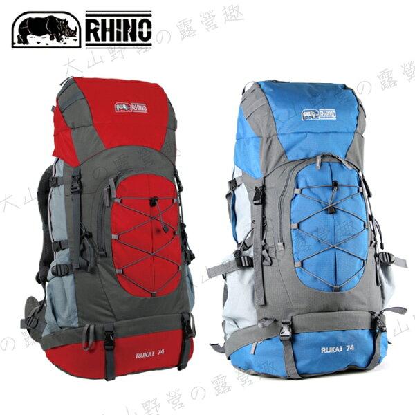 【露營趣】RHINO犀牛G17474公升高山易調式背負系統背包登山背包重裝背包長程背包自助旅行背包登山遊學旅遊背包客