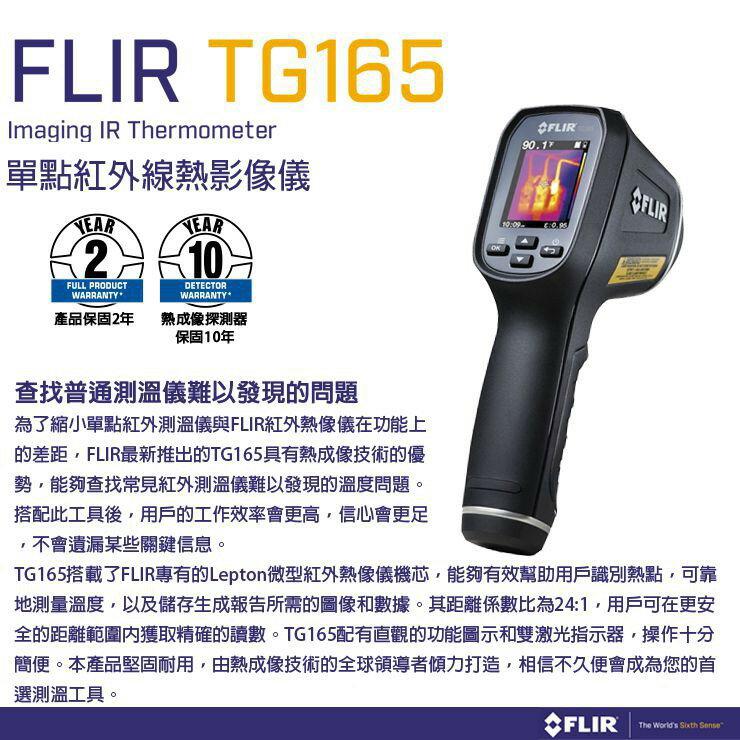 含稅 FLIR 螢幕式 IR 紅外線熱成像點溫槍 TG165 熱顯像 測溫槍 溫度槍