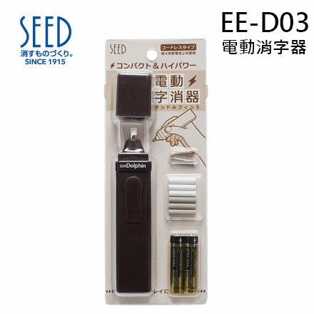 日本SEED電動EE-D03自消器橡皮擦電池式支