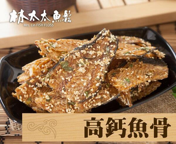 林太太魚鬆:高鈣魚骨120g林太太魚鬆專賣店